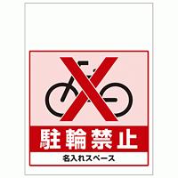 ワンタッチ取付標識 駐輪禁止 (SMJ-22) ※名入れサービス