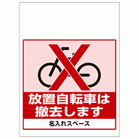 ワンタッチ取付標識 放置自転車は撤去します (SMJ-23) ※名入れサービス実施中