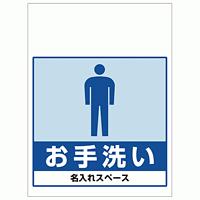 ワンタッチ取付標識 お手洗い 男性 (SMJ-24) ※名入れサービス実施中