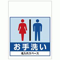 ワンタッチ取付標識 お手洗い 男女 (SMJ-26) ※名入れサービス実施中