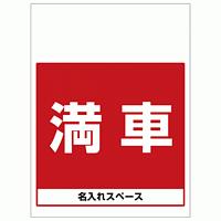 ワンタッチ取付標識 満車 (SMJ-28) ※名入れサービス実施中
