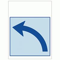 ワンタッチ取付標識 左カーブ矢印 (SMJ-29) ※名入れサービス実施中