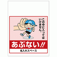 ワンタッチ取付標識 あぶない!! (SMJ-31) ※名入れサービス実施中