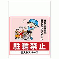 ワンタッチ取付標識 駐輪禁止 (SMJ-32) ※名入れサービス実施中