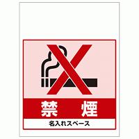 ワンタッチ取付標識 禁煙 (SMJ-33) ※名入れサービス実施中