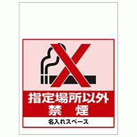 ワンタッチ取付標識 指定場所以外禁煙 (SMJ-34) ※名入れサービス実施中