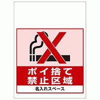 ワンタッチ取付標識 ポイ捨て禁止区域 (SMJ-35) ※名入れサービス実施中