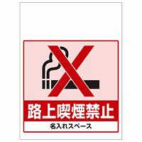 ワンタッチ取付標識 路上喫煙禁止 (SMJ-36) ※名入れサービス実施中