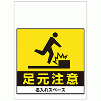 ワンタッチ取付標識 足元注意 (SMJ-41) ※名入れサービス実施中