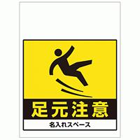 ワンタッチ取付標識 足元注意 (SMJ-42) ※名入れサービス実施中