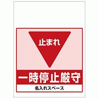 ワンタッチ取付標識 一時停止厳守 (SMJ-44) ※名入れサービス実施中