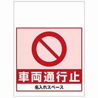 ワンタッチ取付標識 車両通行止 (SMJ-45) ※名入れサービス実施中