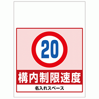 ワンタッチ取付標識 構内制限速度 (SMJ-46) ※名入れサービス