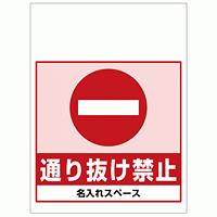 ワンタッチ取付標識 通り抜け禁止 (SMJ-47) ※名入れサービス実施中