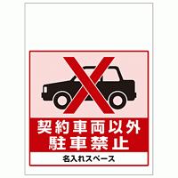 ワンタッチ取付標識 契約車両以外駐車禁止 (SMJ-48) ※名入れサービス