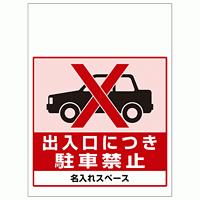ワンタッチ取付標識 出入口につき駐車禁止 (SMJ-49) ※名入れサービス実施中