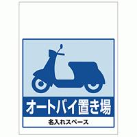 ワンタッチ取付標識 オートバイ置き場 (SMJ-50) ※名入れサービス実施中
