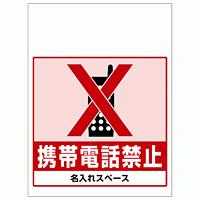 ワンタッチ取付標識 携帯電話禁止 (SMJ-51) ※名入れサービス実施中