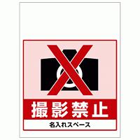 ワンタッチ取付標識 撮影禁止 (SMJ-52) ※名入れサービス実施中