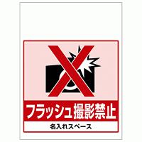 ワンタッチ取付標識 フラッシュ撮影禁止 (SMJ-53) ※名入れサービス実施中