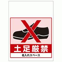 ワンタッチ取付標識 土足厳禁 (SMJ-56) ※名入れサービス実施中
