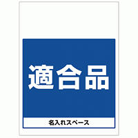 ワンタッチ取付標識 適合品 (SMJ-61) ※名入れサービス実施中