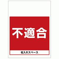ワンタッチ取付標識 不適合 (SMJ-62) ※名入れサービス実施中