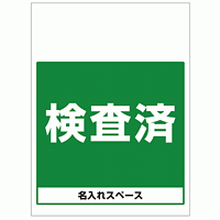 ワンタッチ取付標識 検査済 (SMJ-63) ※名入れサービス実施中