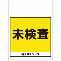 ワンタッチ取付標識 未検査 (SMJ-64) ※名入れサービス実施中