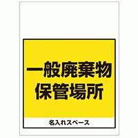 ワンタッチ取付標識 一般廃棄物保管場所 (SMJ-65) ※名入れサービス実施中