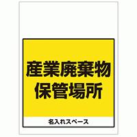 ワンタッチ取付標識 産業廃棄物保管場所 (SMJ-66) ※名入れサービス実施中