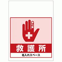 ワンタッチ取付標識 救護所 (SMJ-68) ※名入れサービス実施中