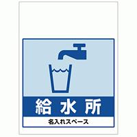 ワンタッチ取付標識 給水所 (SMJ-69) ※名入れサービス実施中