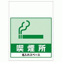 ワンタッチ取付標識 喫煙所 (SMJ-70) ※名入れサービス実施中