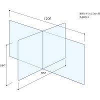 テーブル用十字アクリルパーテーション W1200×D700×H550