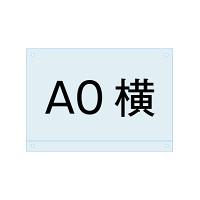 アンダーバー付アクリル板 (マグネジ看板用オプションパーツ) A0ロータイプ (PSMNAC-A0Y)