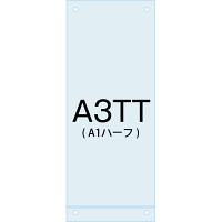 アンダーバー付アクリル板 (マグネジ看板用オプションパーツ) A3縦縦 (PSMNAC-A3TT)