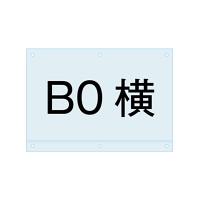 アンダーバー付アクリル板 (マグネジ看板用オプションパーツ) B0ロータイプ (PSMNAC-B0Y)