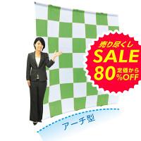 【在庫限り!激安セール品】棒袋式楽々バックパネル アーチ型 正方形(3×2)タイプ (1970)
