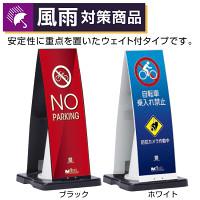 ミセル コーンメッセ(風雨対策商品) ブラック 片面 (OT-542-110-7)