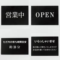 文字付きプレート 営業中両面表示プレート (PLATE-eigyotyu-junbityu)