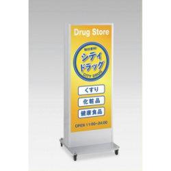 電飾スタンドサイン ADO-910N2-S 貼込タイプ カラー:シルバー