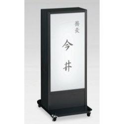 電飾スタンドサイン ADO-950N-B-50Hz 貼込タイプ  カラー:ブラック 周波数:50Hz