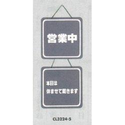 表示プレートH ドアサイン 両面 グレー 表示:営業中⇔本日は明日は休ませて… (CL3224-5)