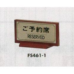 表示プレートH 席札 ステンレスヘアライン/木製 表示:ご予約席 (FS461-1)