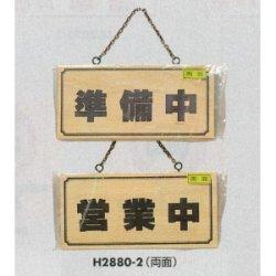 表示プレートH ドアサイン 木製 表示:営業中⇔準備中 (H2880-2)