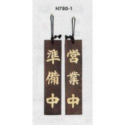 表示プレートH ドアサイン 焼杉 表示:準備中⇔営業中 (H780-1)