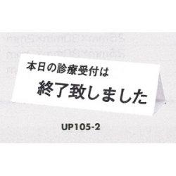 表示プレートH 卓上サイン 三面体 アクリル 表示:本日の診療受付は… (UP105-2)