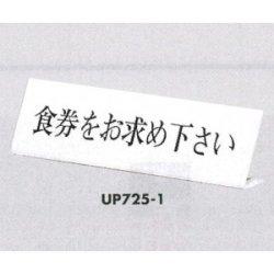 表示プレートH L型卓上プレート アクリル 表示:食券をお求めください。 (UP725-1)