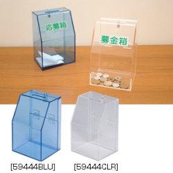 アクリル募金/提案箱 (中) クリアブルー (59444BLU)